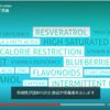 サンドリン・チュレ 神経細胞を増やす食事