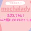 【mochalady】買ってみた!下着通販サイトレビュー
