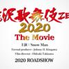 【Snow Man主演☆滝沢歌舞伎ZERO 2020】5/28 映画化決定 滝沢監督 詳細情報&それぞれのコメント