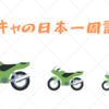 【東京→長野】陰キャのバイク下道日本一周記【24日目】