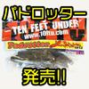 【10TFU】ハンポワの特性を生かしたワーム「パドロッター」発売!