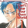 小説 『BLEACH Can't Fear Your Own World Ⅰ』 感想
