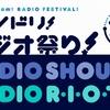 5/14 BanG Dream! ラジオ祭り第二弾 RADIO SHOUT!×RADIO R・I・O・T 感想