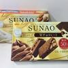 グリコの糖質オフクッキーサンド「SUNAO」(スナオ)を食べてみた