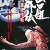 夜桜銀次、死神を背負う男  『山口組外伝 九州進行作戦』(1974年)