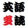 英語多読(洋書、ペーパーバック、GRなど)