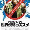 これはドキュメンタリーの名作では…マイケル・ムーアの世界侵略のススメ 感想