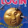 【1987年】【4月号】月刊ログイン 1987.04