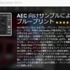 Unreal Engine 4 UE4学習 10日目 AEC 向けサンプルによるブループリント チュートリアルを見る 1/2