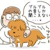 【犬マンガ】犬が咳をし始めたら要注意1