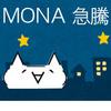 【仮想通貨】MONAコイン ファッ!?爆上げ!!【超初心者】オタコイン??