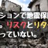 マンションで地震保険は不要。リスクとリターンがあっていない。
