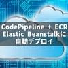 CodePipeline + ECRを使ってDockerイメージをElastic Beanstalkに自動デプロイできるようにした話【CI/CD】