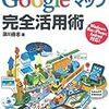 #GoogleMapが #任天堂 とコラボ!マップ上を#マリオカート が走るぞ(本日からの 1 週間) 篇 #Google #Android #Mario