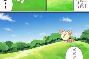 ポコたんと新緑の5月!の巻