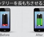iPhone7/7 Plusバッテリー減りが早すぎ!iPhone7/7 Plusバッテリー寿命をより長く持たせる裏ワザまとめ