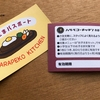 淡路島の人気店「ハラペコキッチン」の「お子さまパスポート」♫