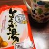 生姜湯シリーズ