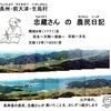 長州藩、忠蔵さんの農民日記、2