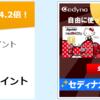 海外旅行者必携のセディナカード(Jiyu!da!)がハピタスでポイント増量中