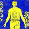 """【NBA選手名鑑Vol.2】5分で分かる""""3P時代の創造主"""" ステフィン・カリー"""