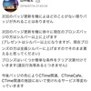 android版アプリ間近!公式CTimer(公式シータイマー)の意味付けが変更になるようです