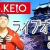 【まだ間に合う!!】大阪ライブオフ会/秘密の内容を一部公開!!