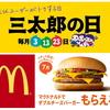 【かんたん解説】au 三太郎の日【7月】3/13/23日 ダブルチーズバーガーがもらえる 4Gガラホ/タブレット/auひかりもOK