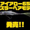 【イマカツ】i字ルアーのティンセルフック仕様「アイアロー65 ダズラーヘアモデル」発売!