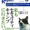 めもおきば TechReport 2017.08 電子書籍版リリース