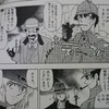 椎名高志先生「銀英伝」をSiriに読ませて再読了。「ユリアン・ミンツ史観」という造語にウケる(笑)…そこから色々考える
