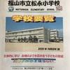 【ふるさと学習】10月28日松永小学校、藤江小学校、神村小学校訪問
