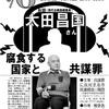 7/6(金)18時半~「腐食する国家と共謀罪」太田昌国さん@エルおおさか