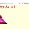 占いアプリ完成(?)