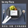 本物酵素!「be my flora」が香港に上陸 腸内環境に早めに注目しよう