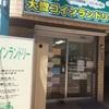 【ライフスタイル】コインランドリー活用レポート