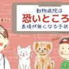 動物病院のお医者さん : 動物病院は恐いところ…表情が無くなる子供たち