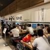 広島「お好み焼き みっちゃん 総本店(広島駅新幹線口ekie店)」が改めて美味い!その美味さはみっちゃんの歴史が物語る!