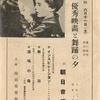 大阪 / 朝日会館 / 1932年 6月11日 [?]
