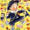 【えらいこっちゃ】この春、幼稚園に入園して戸惑ってる子供に見せたいオススメ絵本!