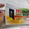 2017年株式会社アートリンク 展示会開催告知