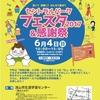 6/4(日)セントラルパークフェスタ2017 ぶつかり稽古!!!