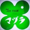 Tea room マヅラ/大阪市 ~前篇