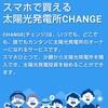 太陽光:CHANGEがJALマイルキャンペーン開催中