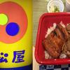 【高還元株主優待券】松屋うなぎコンボ牛めし980円が美味しい