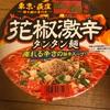 サッポロ一番 ビンギリ 花椒激辛タンタン麺が痺れる辛さが凄かったw