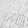 『日経産業新聞』に、コンタクト管理サービスformunに関する記事が掲載されました