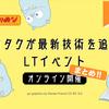 【虎の穴ラボ主催】第23回フリーテーマLTイベントをまとめました!!