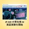 病理学会主導のAMED事業による胃生検診断AI、実証実験へ。