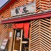 博多らーめん我馬 皆実町店(南区)鶏炊きスープ麺